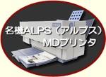 alps(アルプス)mdプリンター